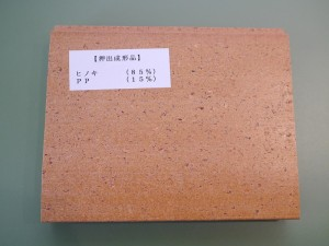 Japanese Cedar compound : 85 % of wood and 15 % of PP