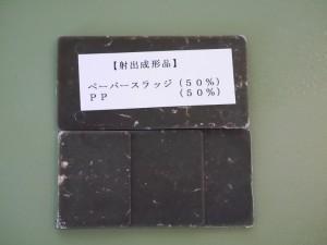 Paper sludge compound : 50% + 50% PP