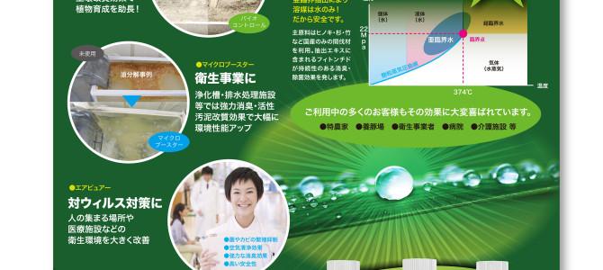 (日本語) メッセナゴヤ2015に出展します!